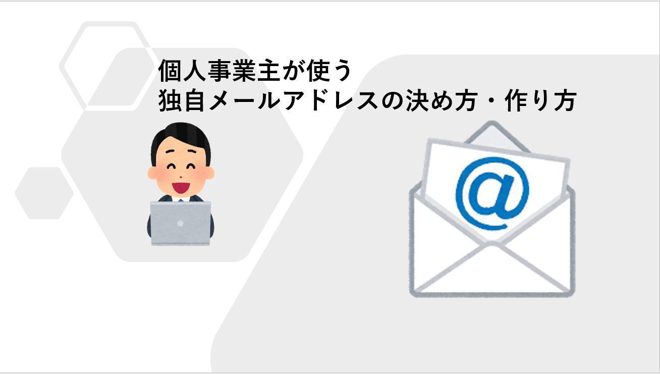 個人事業主が使う独自メールアドレスの決め方・作り方の方法
