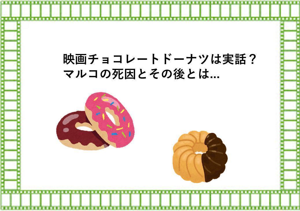 映画チョコレートドーナツは実話?マルコの死因とその後とは...any day now