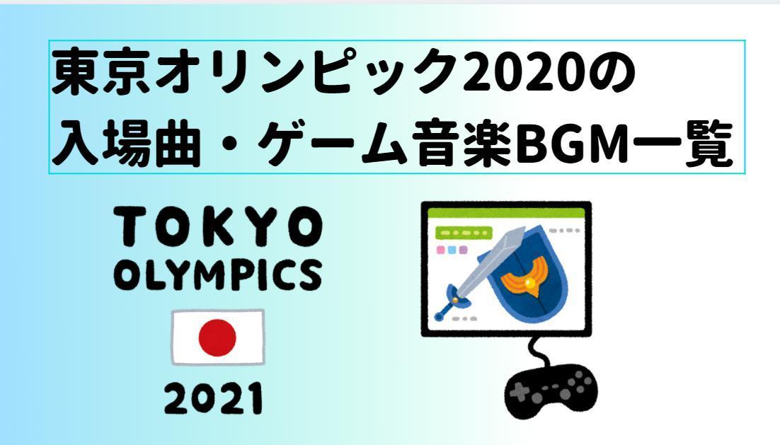 東京オリンピック2020の入場曲・ゲーム音楽BGM一覧。ドラクエ・モンハンなど