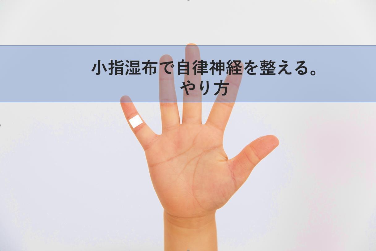 小指湿布で自律神経を整えるやり方
