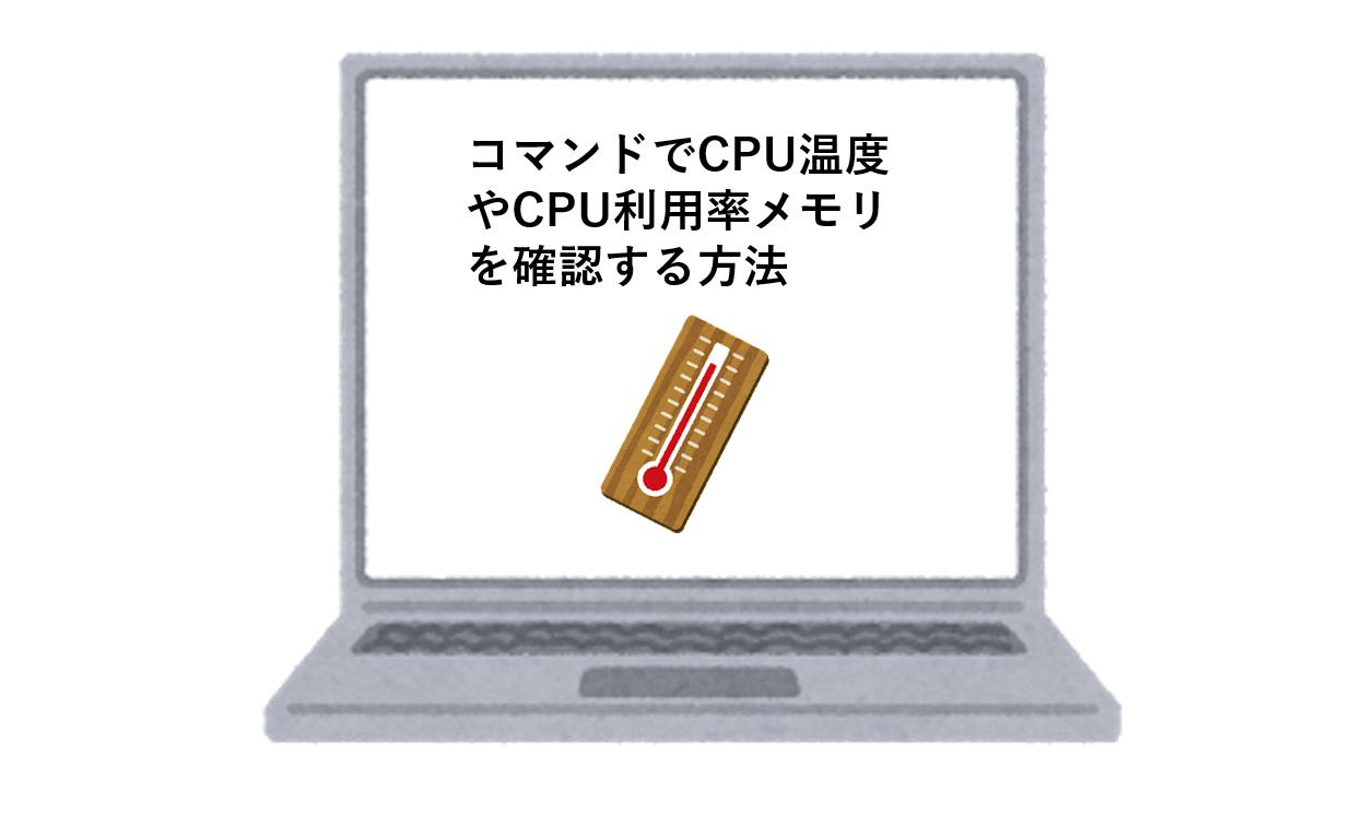 Windows7や10のコマンドでCPU温度やCPU利用率メモリを確認する方法