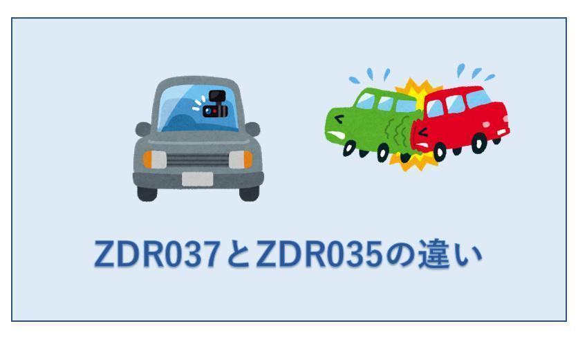 ZDR037とZDR035の違い