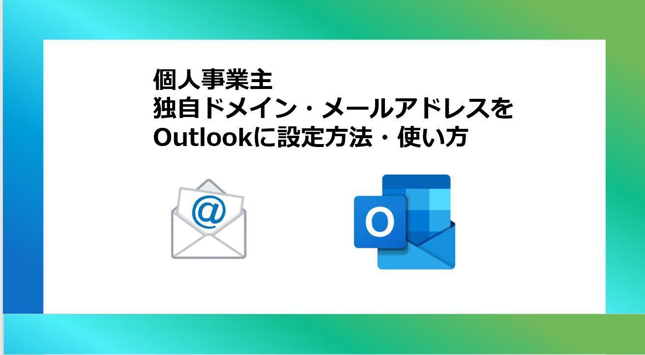 個人事業主 独自ドメイン・メールアドレスをOutlookに設定方法・使い方