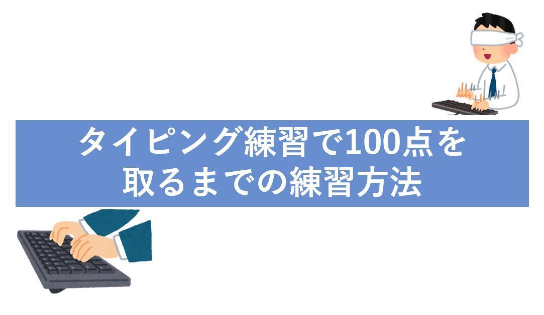 ベネッセマナビジョンの日本語タイピング練習で100点を取るまでの練習方法・上達方法