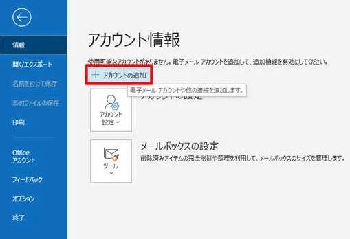 Outlookアカウントの追加