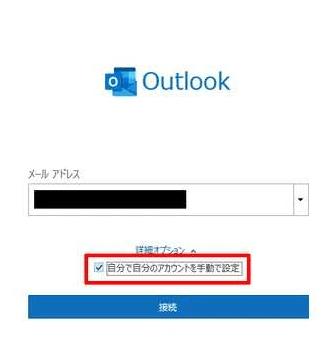 Outlook 自分のアカウントを手動で設定