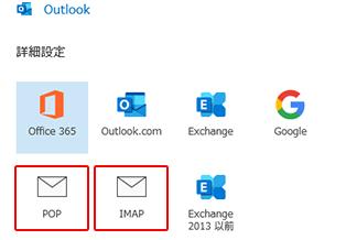 Outlook POP・IMAP