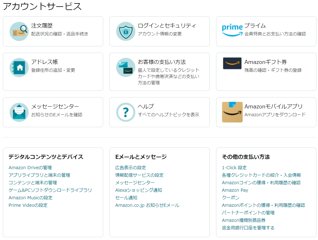 Amazon アカウントサービス画面