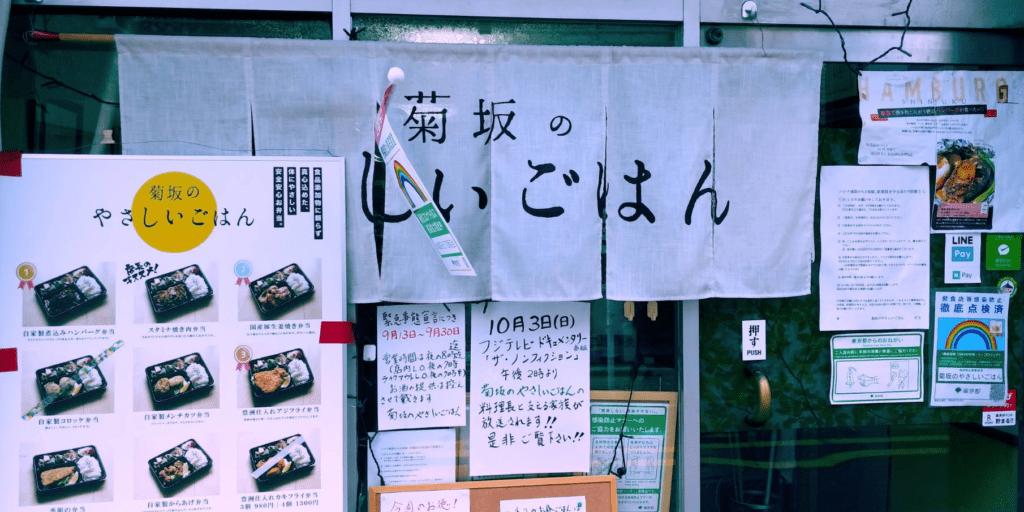 菊坂のおいしいごはん
