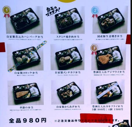 菊坂のおいしいごはん お弁当